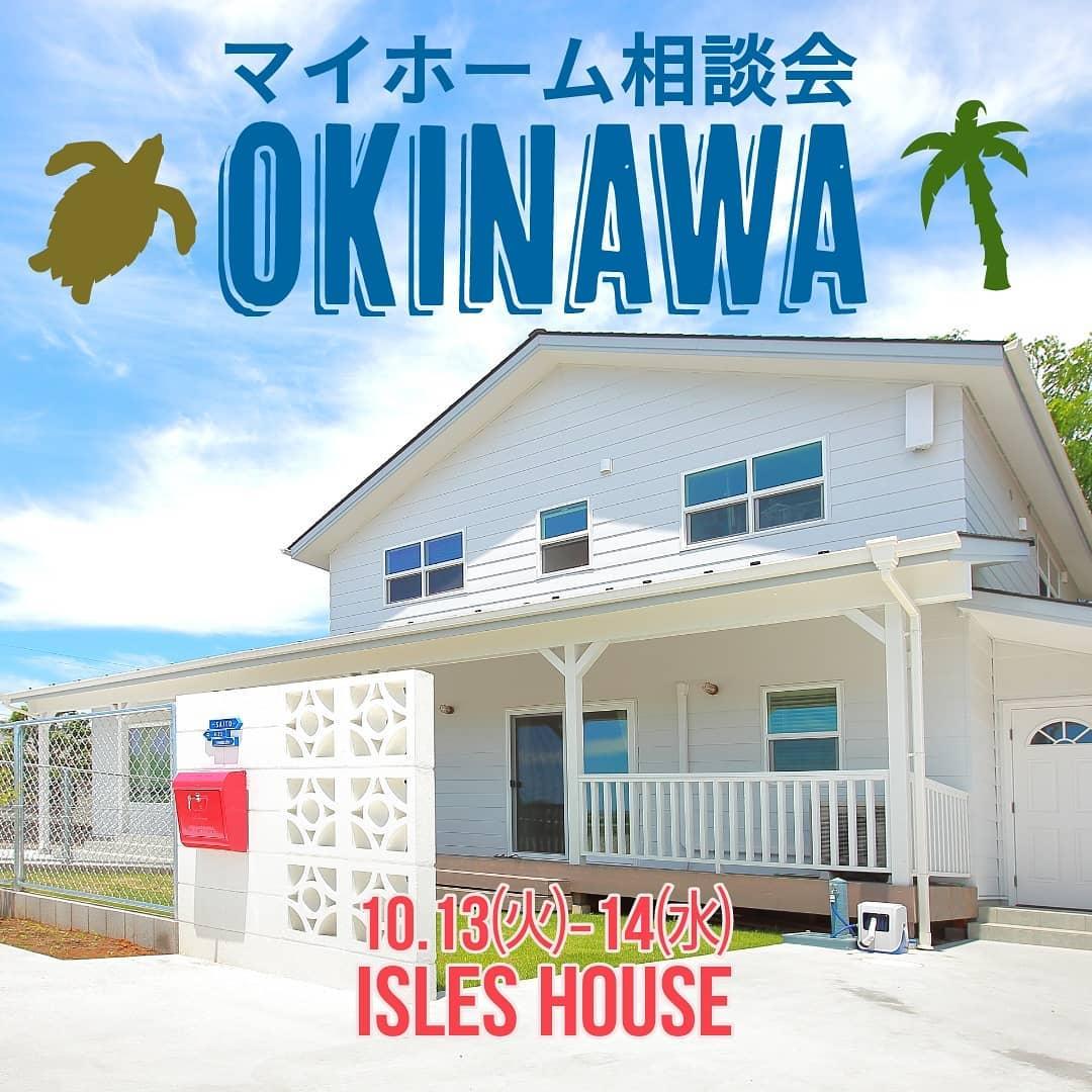 来週10/13㈫〜14㈬沖縄マイホーム相談会を開催いたします。沖縄で「アメリカンスタイルの家を作りたい」、今回は土日お仕事で来られないお客様への平日限定の相談会です。ウイルス対策に万全を期し、時間確定の上一組づつのご予約制となります。場所:10/13㈫ライカムイオン5階    10/14㈬県庁前タイムスビル2階すでに先行予約のお客様がいますので残り枠は少なくなっております。参加ご希望のかたはお早めにアイルズハウスホームページ「お問い合わせはこちら」よりご予約ください。