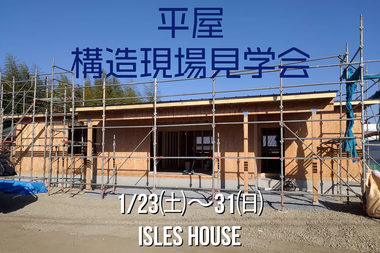 1/23㈯〜1/31㈰予約制現場見学会のご案内です。場所:群馬県富岡市今回は過去にアイルズハウスのモデルハウスまたは完成内覧会へご来場したことのあるお客様限定とさせていただきます。見学会ご希望の方はホームページ[お問い合わせ]より申し込みください。完成後では見ることができない工事途中建物の構造・耐震性・断熱性などが理解できます。ご来場のお客様にはマスク着用・体温測定・こちらで用意した手袋着用・スリッパのための靴下着用お願いいたします。なお建物内にはお二人づつのご案内となります。工事中現場につきお子様には車内でお待ちいただきます。各時間一組づつの予約制となり、外気を取り入れながら感染予防には十分配慮して開催いたします。こちらからの返信メールにて予約日時の調整をさせていただき集合場所をご案内いたします。一日待っても[お問い合わせ]返信が届かない場合携帯アドレスの迷惑メールフィルターの可能性があります。その際はお電話にてお問い合わせください。