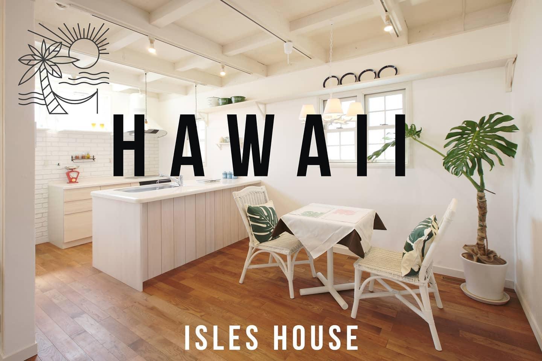 いつかまた行けることを夢見て!HAWAIIでの思い出をマイホームで叶えます。アイルズハウスに相談ください。#アイルズハウスモデルハウス