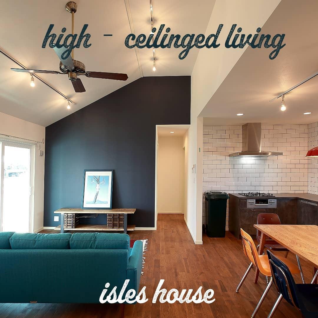 平屋ならリビング天井を高くも出来ます。作りたい家が伝わる工務店、それがアイルズハウスです! #平屋 #平屋暮らし #平屋の家