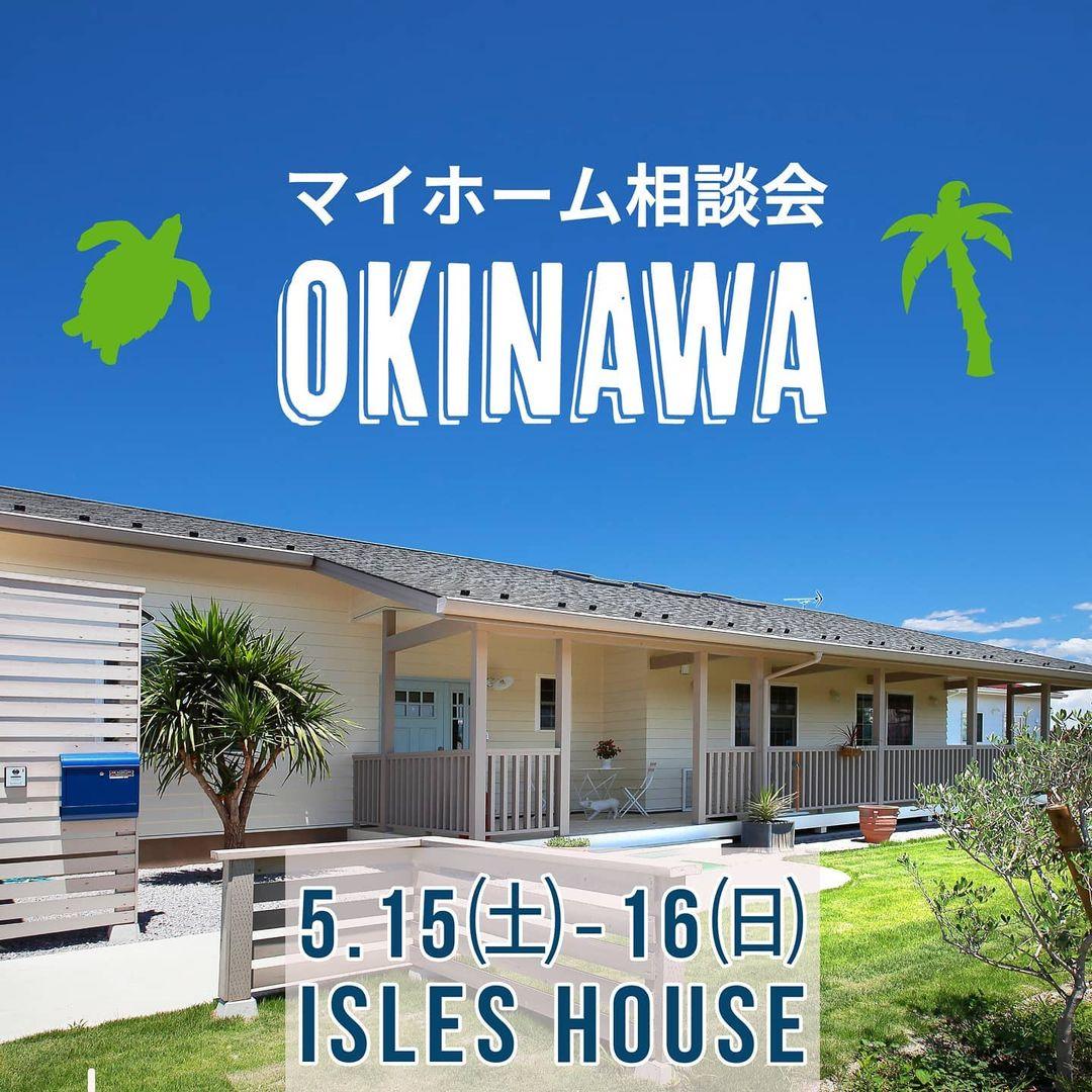 5/15㈯・16㈰、月例の沖縄マイホーム相談会を開催いたします。 沖縄で「アメリカンスタイルの家を作りたい」「外人住宅に憧れてるいるけど高性能な新築で作りたい」毎回そんなお客様に来場していただいています。今回も相談会へのウイルス対策に万全を期し、担当者は直前にPCR検査を受け、お客様にもマスク着用・検温・手指消毒をお願いし完全予約制とさせていただきます。 場所: 北中城ライカムイオン5階   参加ご希望のかたはアイルズハウスホームページ「お問い合わせはこちら」よりご予約ください。なおご予約は先着順となりますのでご希望に添えない場合があることをご了承ください。
