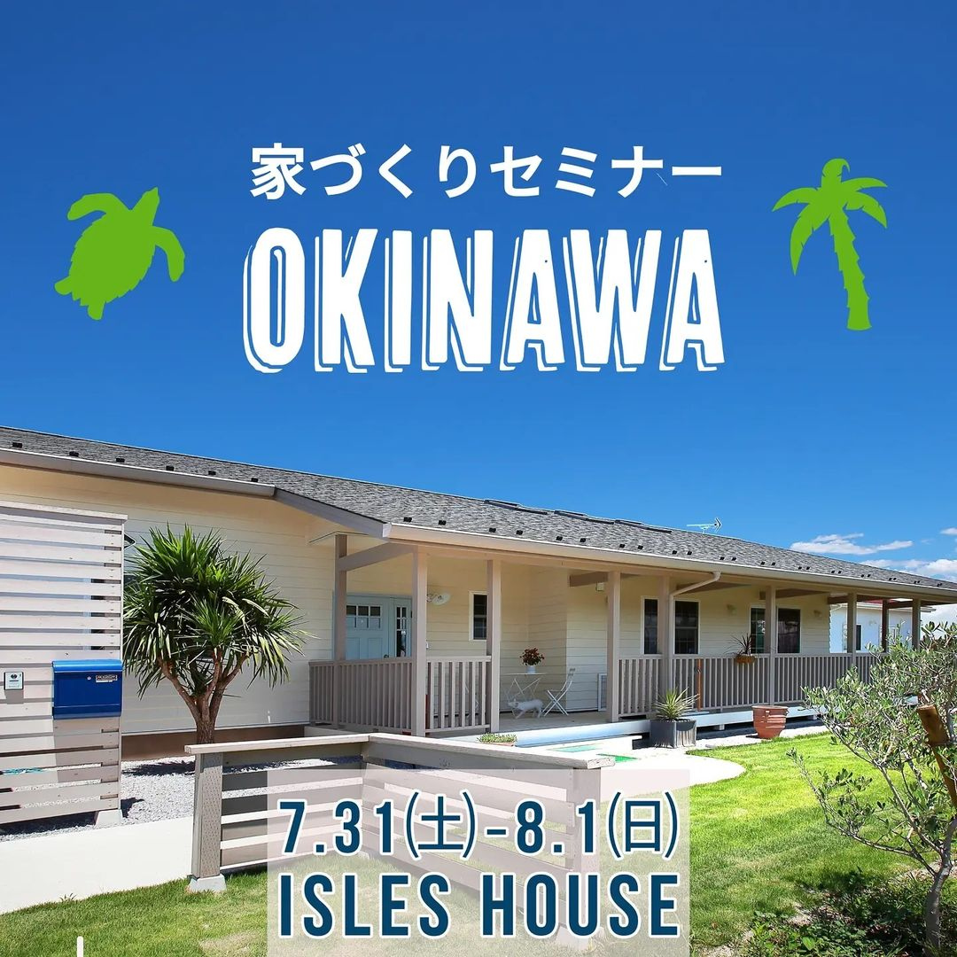 7/31㈯・8/1㈰アイルズハウス家づくりセミナーを開催いたします。 沖縄で「アメリカンスタイルの家を作りたい」「外人住宅に憧れてるいるけど高性能な新築で作りたい」「沖縄で木造住宅って大丈夫?」今回はアイルズハウスと沖縄木造住宅共同組合の副理事長である㈱幸健ホーム 玉城代表による木造住宅の家づくりセミナーです。 7/31㈯・8/1㈰午前・午後各回限定4組合計16組のお客様を参加募集いたします。 参加ご希望の方はアイルズハウスホームページ「お問い合わせはこちら」よりご予約ください。 また過去にアイルズハウスのマイホーム相談会に参加したことがあり、沖縄の新築木造住宅をもっと知りたいという方も大歓迎です。 相談会へのウイルス対策には万全を期し、担当者は直前にPCR検査を受け、お客様にもマスク着用・検温・手指消毒をお願いし、完全予約制とさせていただきます。 会場: ㈱幸健ホーム 那覇市銘苅2-10-1