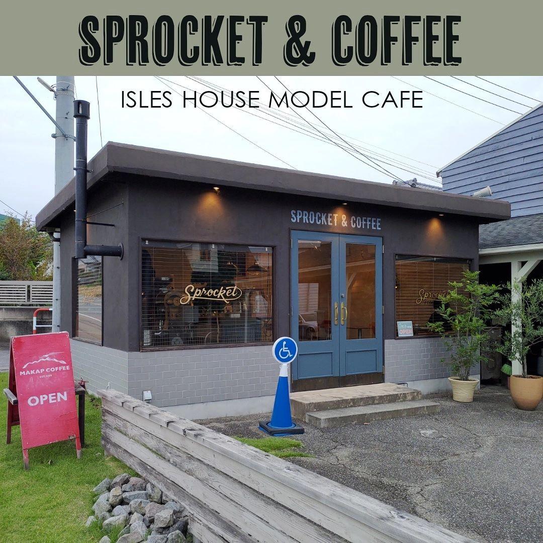 モデル店舗としてアイルズハウス敷地内にあるSPROCKET & COFFEE ニューヨークにあるようなコーヒースタンドです。自家焙煎コーヒー豆とハンドドリップコーヒーはテイクアウトと店内でもお楽しみいただけます。 #アイルズハウスモデル店舗 #coffee #自家焙煎 #自家焙煎珈琲